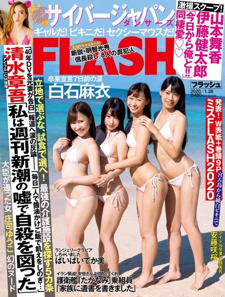 週刊FLASH(フラッシュ) 2020年1月28日号(1545号)