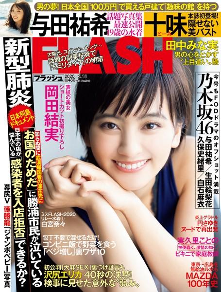 週刊FLASH(フラッシュ) 2020年2月18日号(1548号)