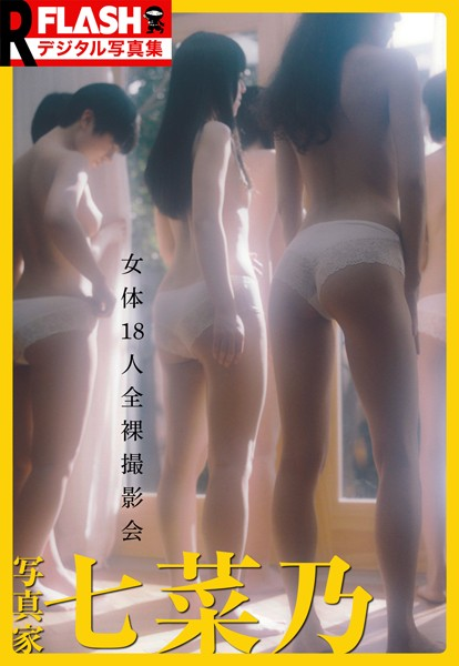 FLASHデジタル写真集R 写真家・七菜乃 女体18人全裸撮影会