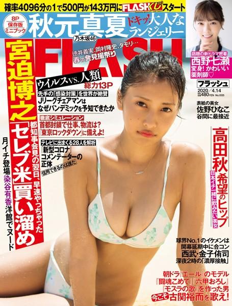 週刊FLASH(フラッシュ) 2020年4月14日号(1555号)