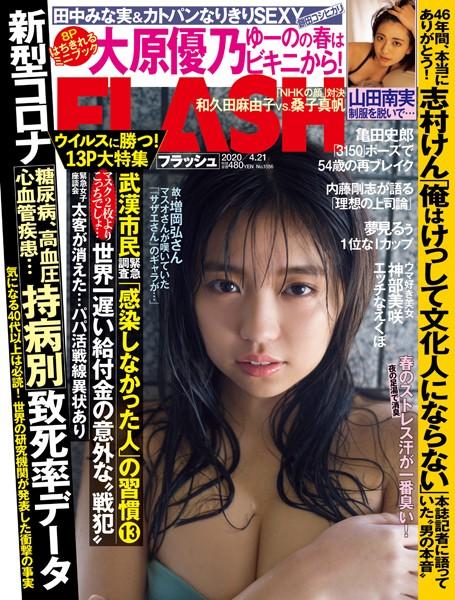 週刊FLASH(フラッシュ) 2020年4月21日号(1556号)