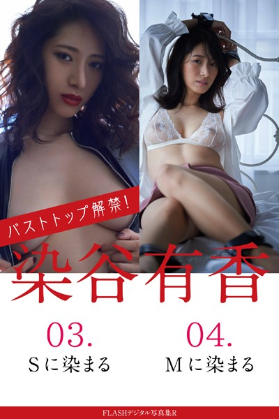 FLASHデジタル写真集R 染谷有香 03.Sに染まる 04.Mに染まる