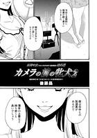 21時の女〜ニュースキャスター桂木美紀〜 番外編 カメラの前の牝犬(単話)