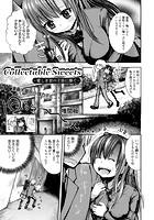 Collectable Sweets〜愛しき君の子宮に捧ぐ〜(単話)