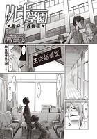 リビドー学園 愛の三者面談(単話)