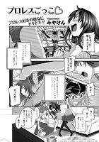 プロレスごっこ(単話)