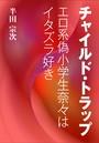 チャイルド・トラップ〜エロ系偽小学生奈々はイタズラ好き〜