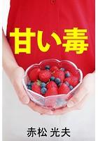 甘い毒 b495asgt00538のパッケージ画像