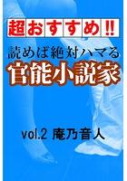 【超おすすめ!!】読めば絶対ハマる官能小説家 vol.2庵乃音人