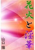 花火と淫華 b495asgt00745のパッケージ画像
