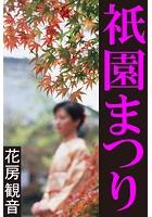祇園まつり b495asgt00747のパッケージ画像