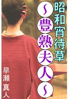 昭和宵待草〜豊熟夫人〜 b495asgt00755のパッケージ画像