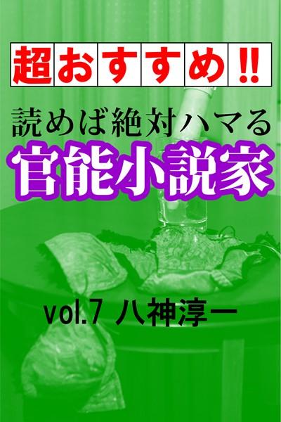 【超おすすめ!!】読めば絶対ハマる官能小説家 vol.7 八神淳一