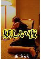 妖しい夜 b495asgt01279のパッケージ画像