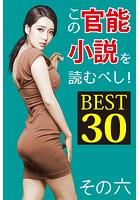 この官能小説を読むべし! BEST30 その六