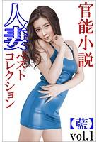 人妻ベストコレクション【藍】