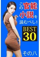 この官能小説を読むべし! BEST30 その八 b495asgt02020のパッケージ画像