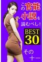 この官能小説を読むべし! BEST30 その十一