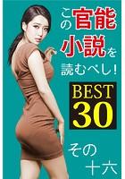 この官能小説を読むべし! BEST30 その十六 b495asgt02491のパッケージ画像