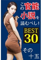 この官能小説を読むべし! BEST30 その十五 b495asgt02492のパッケージ画像