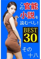 この官能小説を読むべし! BEST30 その十八 b495asgt02530のパッケージ画像