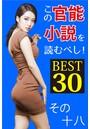 この官能小説を読むべし! BEST30 その十八