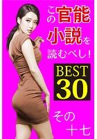 この官能小説を読むべし! BEST30 その十七 b495asgt02531のパッケージ画像