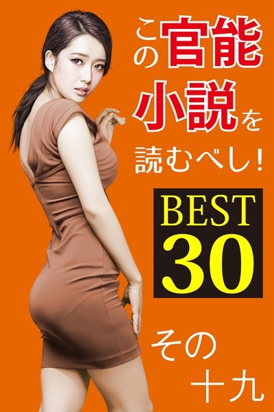 この官能小説を読むべし! BEST30 その十九