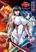 『対魔忍アサギ〜決戦アリーナ〜』キャラクターコレクション b508akaeb00593のパッケージ画像