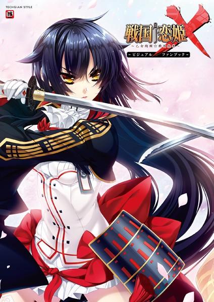 戦国†恋姫X〜乙女絢爛☆戦国絵巻〜 ビジュアルファンブック