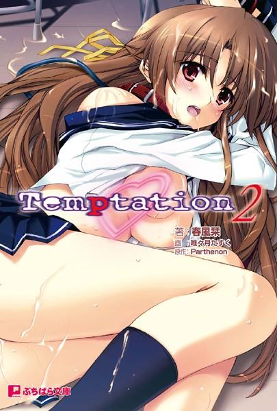 Temptation 2