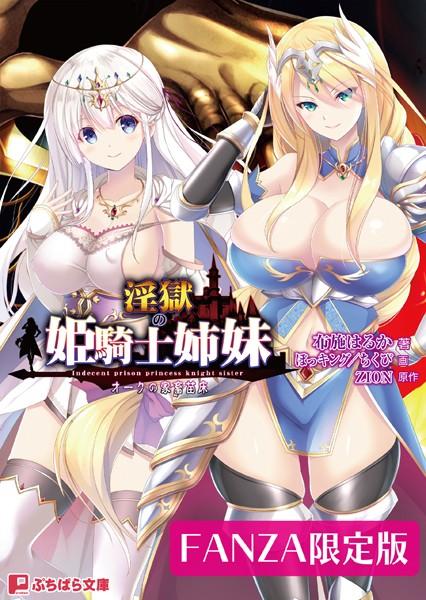 淫獄の姫騎士姉妹 〜オークの家畜苗床〜【FANZA限定版】