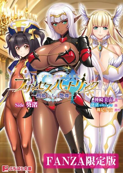 プリンセスハートリンク 〜剣姫たちの艶舞〜 Side 葵渚【FANZA限定版】
