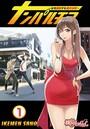 ナンパルチア〜女を誘惑する絶対法則〜(フルカラー) 1
