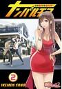 ナンパルチア〜女を誘惑する絶対法則〜(フルカラー) 2