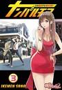 ナンパルチア〜女を誘惑する絶対法則〜(フルカラー) 3