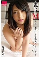 裏ドM 〜私は本当はド変態マゾなんです。〜 -Vol.01- 桜井あゆ b530ahmp00125のパッケージ画像