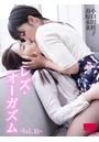 レズ・オーガズム -Vol.01- 小口田桂子 春原未来