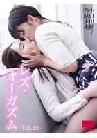レズ・オーガズム -Vol.02- 小口田桂子 春原未来