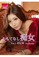 おもてなし痴女 Vol.1 神尾舞
