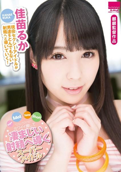 Super Idol Super Shot!! 〜カワイイ顔して凄まじい射精へ導くスーパーアイドル〜...