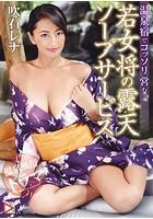 温泉宿でコッソリ営む若女将の露天ソープサービス 吹石れな b530ahmp00168のパッケージ画像