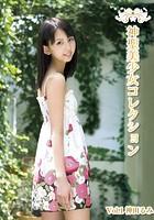 神聖美少女コレクション Vol.1 神田るみ b533amxig00007のパッケージ画像