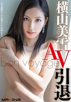 横山美雪 AV引退 〜bon voyage〜