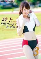 陸上アスリート×吉沢明歩 3 b533amxig00435のパッケージ画像