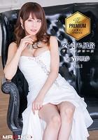 プレミアム風俗VIPフルコース in 吉沢明歩 Vol.1