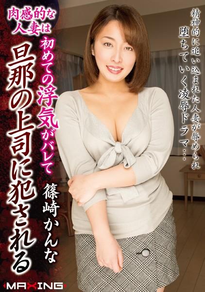 肉感的な人妻は初めての浮気がバレて旦那の上司に犯される 篠崎かんな