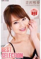 吉沢明歩 BEST SELECTION b533amxig00778のパッケージ画像