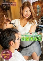 ギャル系美人スタイリストが働く猥褻美容室 高美はるか b533amxig00780のパッケージ画像