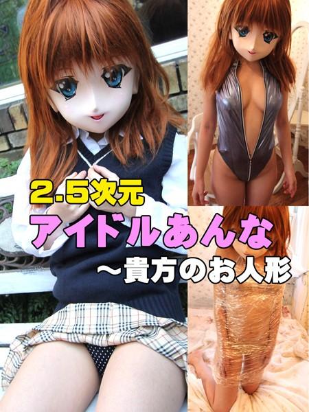 2.5次元アイドルあんな~貴方のお人形